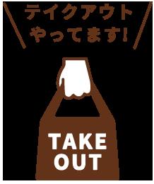 テイクアウト大阪南 通販・お持ち帰り情報特集!